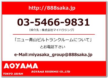 aoyama.png