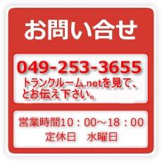 お電話:049-253-3655 10時から18時 水曜定休